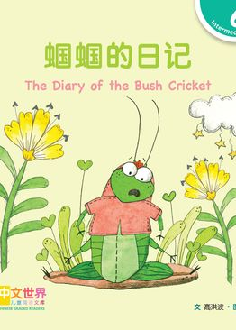 Level 6 Reader: The Diary of the Bush Cricket 蝈蝈的日记