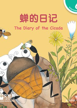 Level 6 Reader: The Diary of the Cicada 蝉的日记