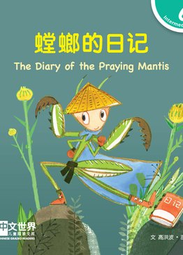 Level 6 Reader: The Diary of the Praying Mantis 螳螂的日记
