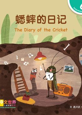 Level 6 Reader: The Diary of the Cricket 蟋蟀的日记