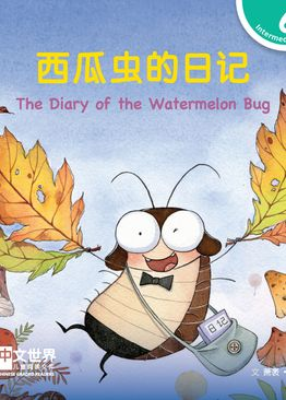 Level 6 Reader:  The Diary of the Watermelon Bug 西瓜虫的日记