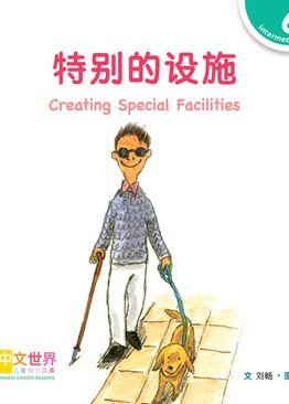 Level 6 Reader: Creating Special Facilities 特别的设施