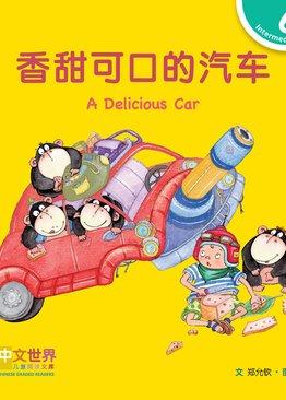 Level 6 Reader: A Delicious Car 香甜可口的汽车