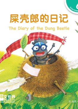 Level 6 Reader: The Diary of the Dung Beetle 屎壳郎的日记