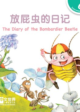 Level 6 Reader: The Diary of the Bombardier Beetle 放屁虫的日记
