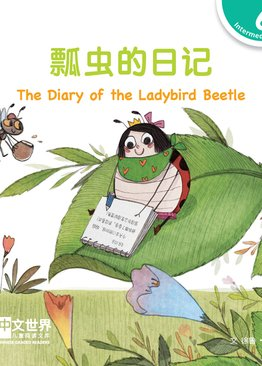 Level 6 Reader: The Diary of the Ladybird Beetle 瓢虫的日记