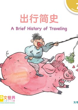Level 7 Reader: A Brief History of Traveling 出行简史