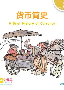 Level 7 Reader: A Brief History of Currency 货币简史