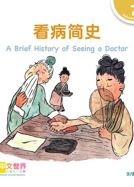 Level 7 Reader: A Brief History of Seeing a Doctor 看病简史