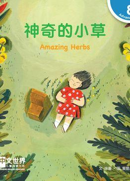Level 8 Reader: Amazing Herbs 神奇的小草