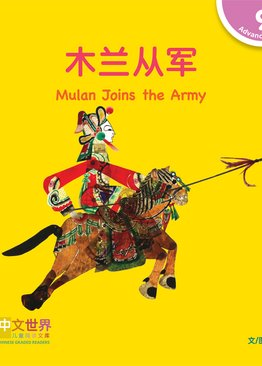 Level 9 Reader: Mulan Joins the Army 木兰从军