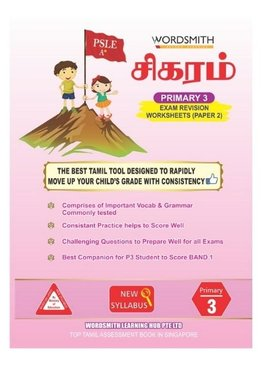 11.Primary 3 ‐ Tamil Worksheets (Paper 2) ‐ 12 worksheets with answer key (ROSE BOOK)