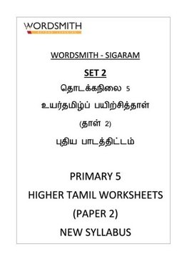 18.Spiral Binding ‐ Primary 5 ‐ Higher Tamil Worksheets (Paper 2) ‐ 12 worksheets with answer key (SET 2)