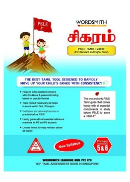 21.PSLE Guide Book (For Ordinary and Higher Tamil) (BLUE BOOK)