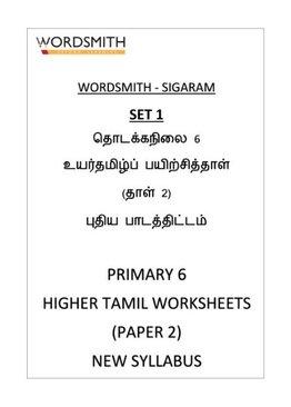 25.Spiral Binding ‐ PSLE Higher Tamil worksheets (Paper 2) (SET 1)