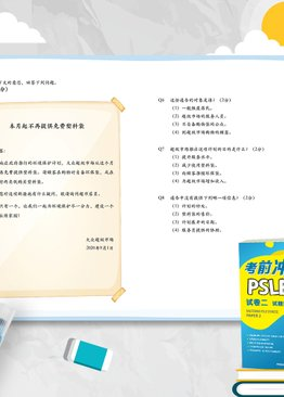 Mastering PSLE Chinese 2 books Bundle Kit | 考前冲刺 2 本精选配套