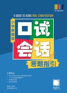 A Guide to Acing Oral Conversation 口试会话答题指引