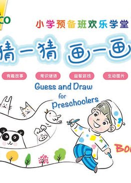 Guess and Draw for Preschoolers Book 1 猜一猜 画一画 (第一本)