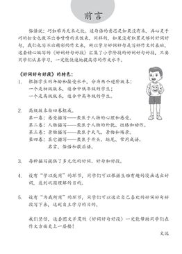 Chinese Composition Skills Primary 5 & 6 - Book 2