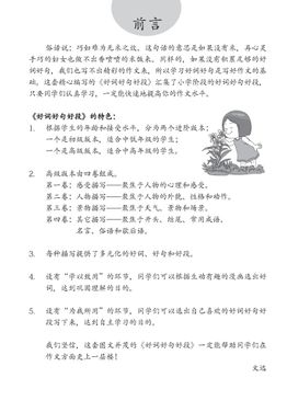 Chinese Composition Skills Primary 5 & 6 - Book 3
