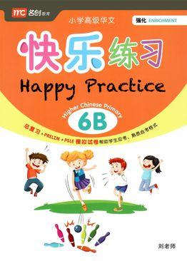 Happy Practice Higher Chinese 小学高级华文快乐练习 6B