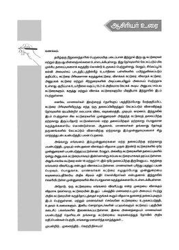 Sec 1 & 2 Tamil Essay, Speech and Email Practice Guide