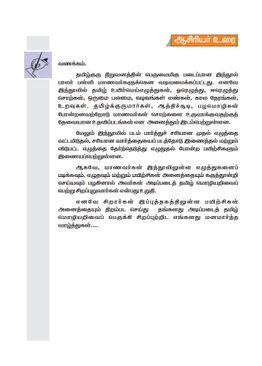 K1 & K2 Tamil Practice Guide