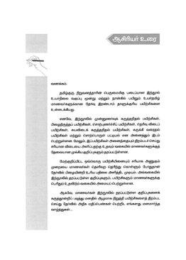 Sec 3 & 4 Tamil Practice Guide (Higher Tamil)