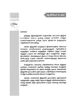 Sec 3 & 4 Tamil Practice Guide (Standard)