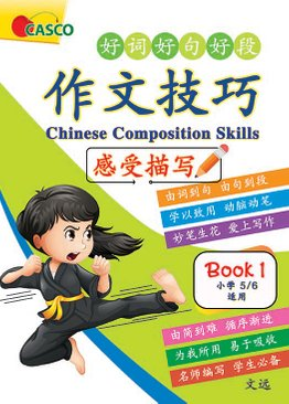 Chinese Composition Skills Primary 5 & 6 - Book 1