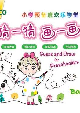 Guess and Draw for Preschoolers Book 4  猜一猜 画一画 (第四本)