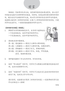 Chinese Composition Skills Primary 5 & 6 - Book 4