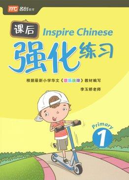 Inspire Chinese P1 课后强化练习 P1
