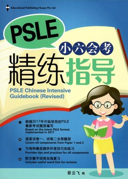 PSLE Chinese Intensive Guide Book