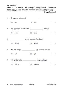 Primary Three Tamil Practice Paper 2