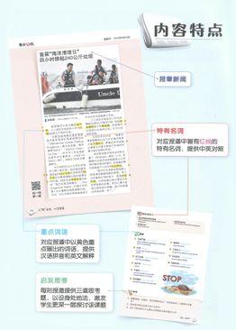 iRead News Sec 4 爱上读报  (中四)