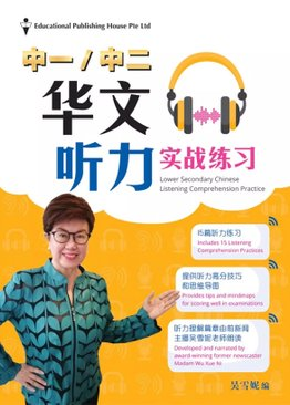 Lower Secondary Chinese Listening Comprehension Practice QR
