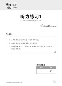 O Level Chinese Listening Comprehension Practice QR