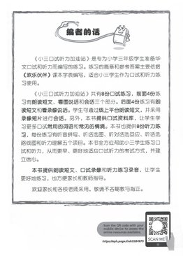 P3 CHINESE Oral Booster & Listening Comprehension 口试听力加油站
