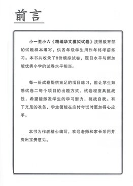 TOP Chinese Examination Papers 精编华文模拟试卷 2