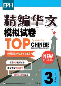 TOP Chinese Examination Papers 精编华文模拟试卷 3 New Syllabus
