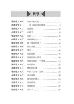 PSLE Chinese Creative Model Compositions 创意作文精选