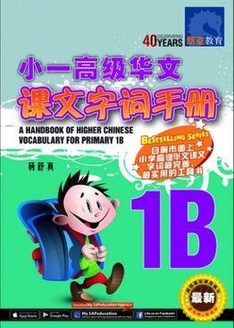 A Handbook of Higher Chinese Vocabulary for Primary 1B 小一高级华文课文字词手册