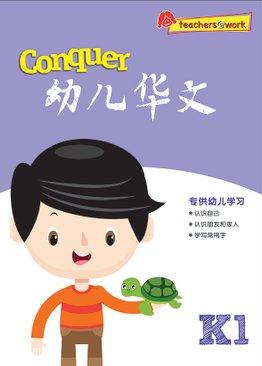 Conquer Preschool Chinese 幼儿华文 K1