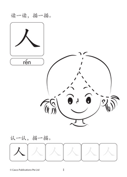 How to Read, Write & Draw for Preschoolers  学一学画一画 1