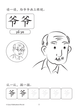 How to Read, Write & Draw for Preschoolers  学一学画一画 5