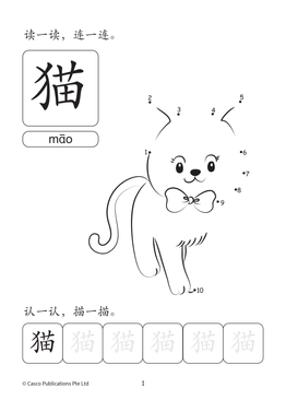How to Read, Write & Draw for Preschoolers  学一学画一画 6