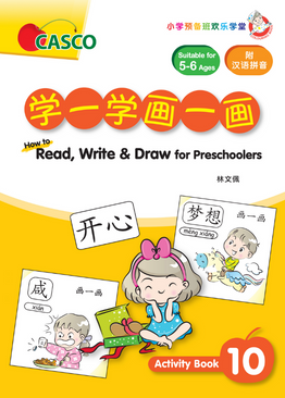 How to Read, Write & Draw for Preschoolers  学一学画一画 10