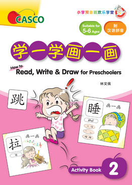 How to Read, Write & Draw for Preschoolers  学一学画一画 2