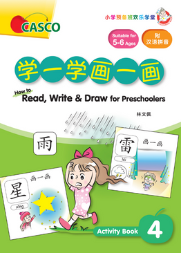 How to Read, Write & Draw for Preschoolers  学一学画一画 4